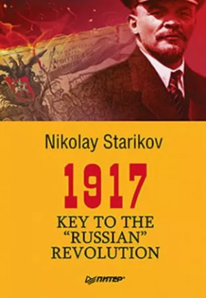 1917. Key to the «Russian» Revolution